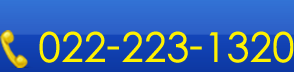 電話022-223-1320